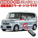 HONDA 新型N-BOX専用 ミラー格納キット custom エヌボックス ...