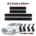 サイドステップガード トヨタ 新型 ヤリス 10系・200系【R2.2...