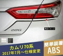 FUKUARE カムリ 10代目 XV70系 テールライト ガーニッシュ リ...