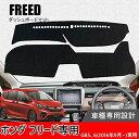 Hearsheng ホンダ フリード(FREED) GB5、6(2016年9月~)専用高...