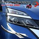 アイラインメッキ 2p ヘッドライト用 セレナ C27 カバー エア...