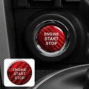 スバルエンジンスタートボタン、炭素繊維製スバルエンジンス...