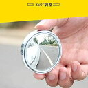 Hxqdt 自動車 バックミラー 小さな丸い鏡 広角 360度回転 大...