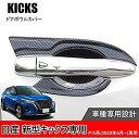 Hearsheng 日産 新型キックス(Kicks) e-POWER P15系(2020年6...