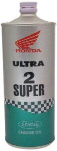 ホンダ ウルトラ 2スーパー 1L