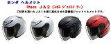 【送料無料】Honda【ホンダ】ジェットヘルメット JA2 Rheos(レオス)●サイズ/M/L/LL/XX ブラック・シルバー・ホワイト・レッド在庫あります