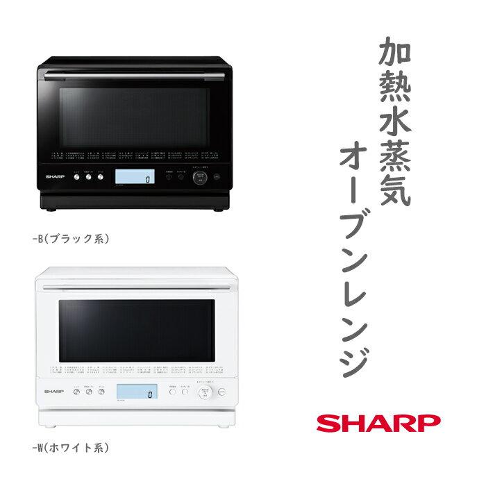 シャープ 過熱水蒸気オーブンレンジRE-WF261(ブラック系)(ホワイト系)【送料無料(一部地域を除く)】