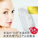 美白/美白化粧水/ピュアクリスティ/最新白肌成分シムホワイト377配合...