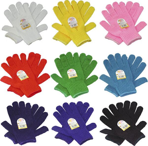 【手袋・軍手】カラー手袋(大人用)・てぶくろ