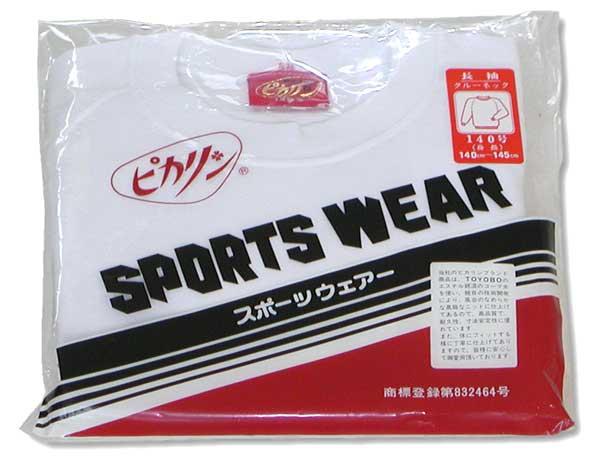 学校用品>体操服・短パン・赤白帽>クルーネックシャツ(長袖 白色)