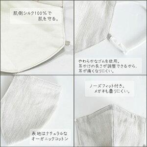 ファブリックケアマスク抗ウィルス花粉除去肌側シルク100%布マスク肌にやさしいかわいいおしゃれ洗える耳が痛くならない日本製