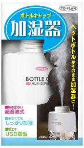 【ポイント10倍・送料無料】ボトルキャップ加湿器TKDR-002【ペットボトル加湿器】