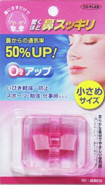 【大人気!!】小さめサイズ鼻スッキリO2アップ【花粉・いびき対策商品】