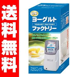 【楽天ランキング1位獲得!】牛乳パック丸ごとポン!自家製ヨーグルトがカンタンに作れます!【...