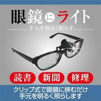 【新品】Macros マクロス 眼鏡にライト MCE-3579