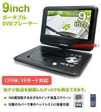 【新品】リテイル・イノベーション・システム 9インチ スイベルスクリーン ポータブルDVDプレーヤー NEP-P902BK