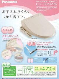 【新品】Panasonic/パナソニック 温水洗浄便座 ビューティ・トワレ CH931SPF