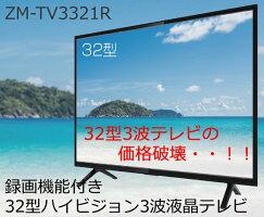 【新品】レボリューション 32型録画機能搭載 地上デジタル・BS・110度CSハイビジョン液晶テレビ ZM-TV3321R