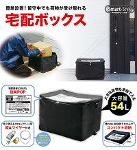 【新品】ピーナッツクラブ 宅配ボックス 54L KK-00435