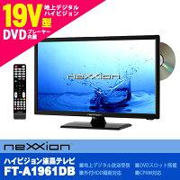 【新品】フリーダム nexxion 録画機能搭載DVDプレーヤー内蔵19V型地上デジタルハイビジョン液晶テレビ FT-A1961DB