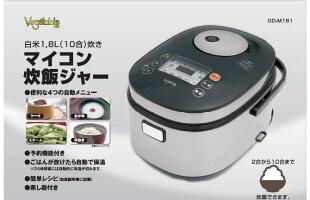 【新品】GD商事 Vegetable 10合炊き/1升炊き マイコン炊飯器/炊飯ジャー GD-M181