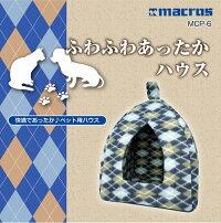 【新品】マクロス ふわふわあったかハウス(犬・猫用) MCP-6