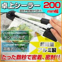 【新品】卓上シーラー 200mm S-200