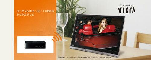 【新品】Panasonic/パナソニック 19V型ポータブル地上・BS・110度CSデジタル液晶テレビ プライベートビエラ UN19F7-K