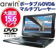 【新品】arwin/アーウィン 15.6インチワイド液晶画面ポータブルDVD&マルチプレーヤー APD-156N-SP