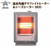 【新品】Aladdin/アラジン 遠赤外線グラスファイトヒーター&シーズヒーターDUO AEH-GS101N(T) ブラウン