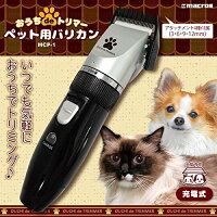 【新品】マクロス おうちdeトリマー ペット用バリカン MCP-1