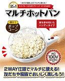楽天最安値に挑戦!【新品】HAC2in1マルチホットパンHAC1757