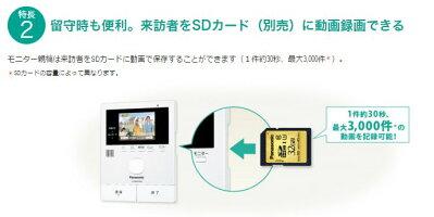 【新品】brPanasonic/パナソニックbr【新品】brワイヤレスモニター付きテレビドアホンどこでもド