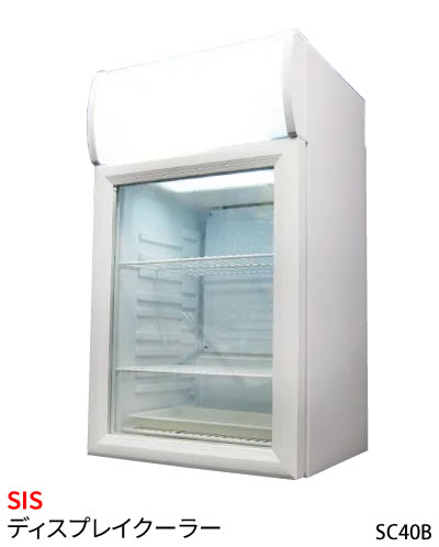 楽天最安値に挑戦!【新品】SIS/エスアイエスディスプレイクーラー業務用ディスプレイ冷蔵ショーケース冷蔵庫カラー:ホワイトSC-40B【日暮里店】