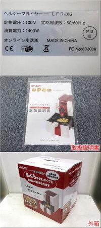 【中古】brON-LINELIFEオンライン生活brヘルシーフライヤーbr2LbrLFR-802