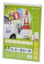 【耐水】【屋外】Myとーるシールレーザープリンタ用A4版マット紙 《徳用》10枚入