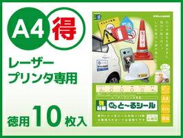 【耐水】【屋外】brMyとーるシールbrレーザープリンタ用brA4版マット紙《徳用》10枚入br