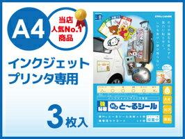 【耐水】【屋外】brMyとーるシールbrインクジェットプリンタ用brA4版光沢紙3枚入br