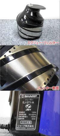 【中古】brSHARPシャープbrHEALSIOヘルシオbrジュースプレッソbrスロージューサーbr