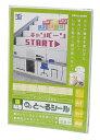【耐水】【屋外】Myとーるシールレーザープリンタ用A3版マット紙 2枚入