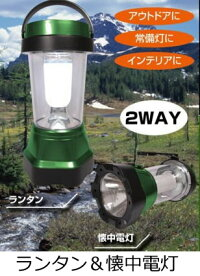 【新品】ランタン&懐中電灯 グリーjン MEL-9GR