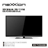 【新品】FREEDOM/フリーダム nexxion 32V型 LED地上波/BS/110度CSデジタルハイビジョン液晶テレビ WS-TV3249B