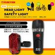 【新品】マクロス多用途バイシクルヘッドライト&セーフティライトMEL-23【日暮里店】