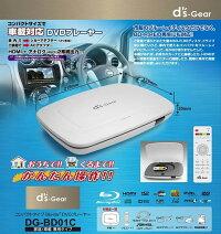 【新品】ジェイボックス 車載/家庭兼用 DVDコンパクトプレーヤー DG-BD01C