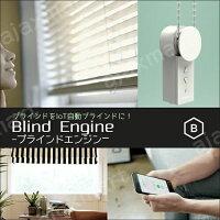 【新品】AJAX/アイアスBlindEngine/ブラインドエンジンbrブラインド自動化機器brAJAX90