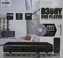DVD-D300Y