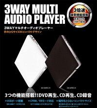 【新品】レボリューション 3WAYマルチオーディオプレーヤー/DVDプレーヤー ホワイト ZM-3WREC-W