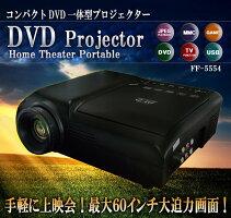 【新品】LED光源ポータブルDVD内蔵一体型プロジェクター FF-5554