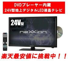 【新品】ワイルドカード 24V型DVDプレーヤー内蔵地上デジタルLED液晶テレビ WS-TV2455DVB