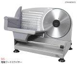 楽天最安値に挑戦!【新品】SIS エスアイエス電動フードスライサーGTM-8626CG